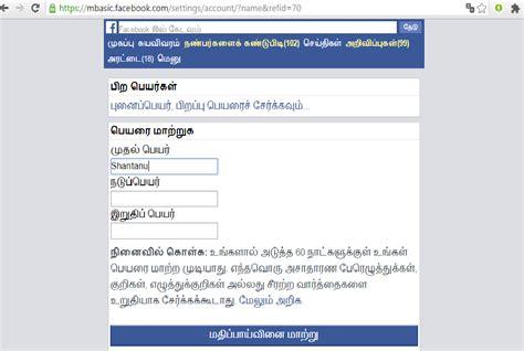 fb hack html fb hack facebook html autos weblog