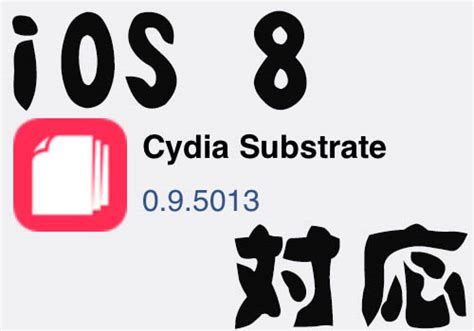 full cydia download ios 8 saurik releases cydia substrate 0 9 5013 update for ios 8