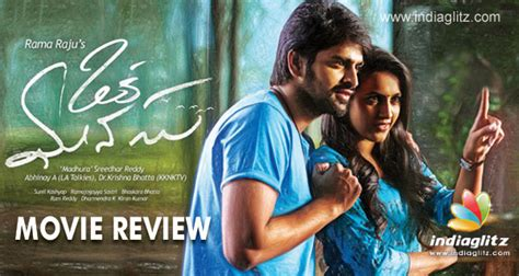 film love download oka romantic love story movie download
