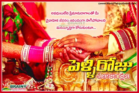 Wedding Anniversary Quotes Brainy by Telugu Marriage Day Wishes Pelliroju Subhakankshalu