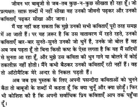 hindi poets biography in hindi language कव त ए बच चन क चयन अम त भ बच चन क poems of harivansh