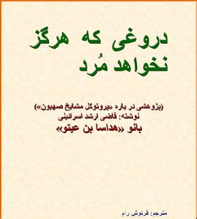 Wedding Anniversary Quote To The Elders by Book That Debunks Quot Protocols Quot Translated To Farsi Elder