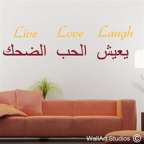 Bedroom Wall Quote Stickers live laugh love arabic wallart studios