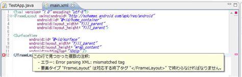 android xml layout values xmlファイルの開始タグと閉じタグは大文字小文字も同じにする レイアウト androidアプリ ぺんたん info