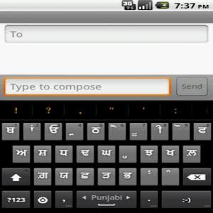 iphone keyboard apk gurmukhi keyboard apk for iphone android apk apps for iphone iphone 4