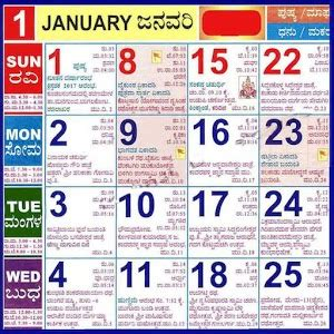 download kannada calendar 2017 latin calendar 2017 apk