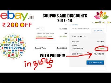 discount vouchers ebay free ebay gift card ebay promo code ebay voucher