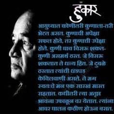 mark zuckerberg biography in marathi va pu kale marathi suvichar kavita ghazal pinterest