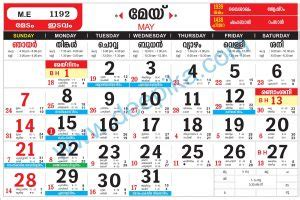 malayala manorama calendar may 2017 | calendar template 2018