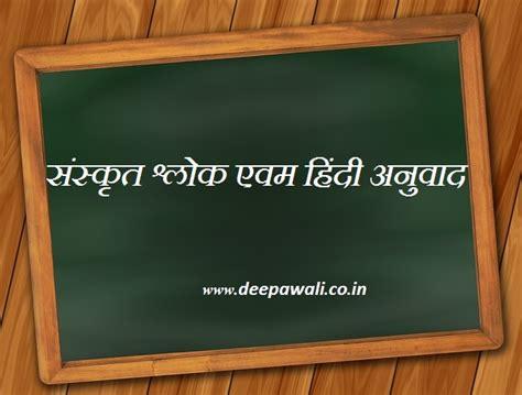 scow meaning in hindi sanskrit shlok with meaning स स क त श ल क एवम उनक ह द