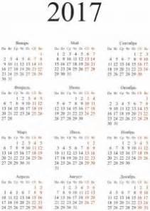 Ukraine Calendario 2018 календари 2017 скачать производственный рабочий