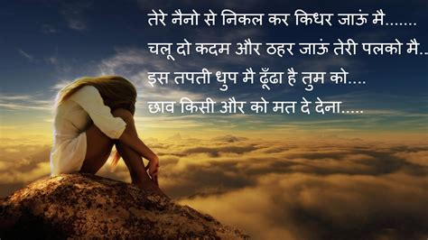 love shayari hindi wallpaper gallery