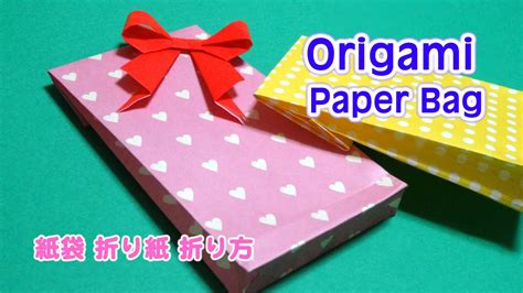 Where To Buy Origami Paper In Singapore - origami paper bag 折り紙 紙袋 ギフトバッグ 折り方 doovi