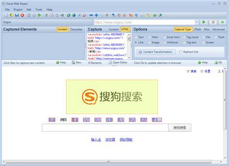 tutorial visual web ripper 网页抓取工具 visual web ripper下载 v2 129 14 破解版 中国破解联盟 起点软件园