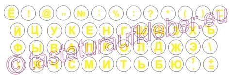 Aufkleber Russische Buchstaben by Kyrillische Buchstaben F 252 R Deutsche Tastatur