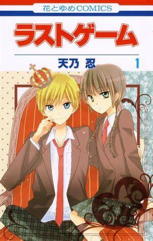 Last 10 By Shinobu Amano ラストゲーム 1 last 1 by shinobu amano reviews discussion bookclubs lists