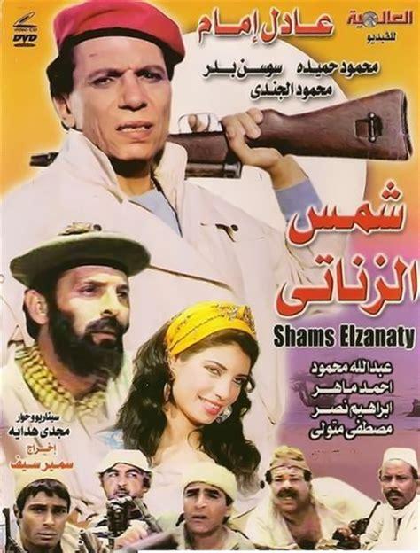 film comedy egyptian 2015 مشاهدة فيلم شمس الزناتى