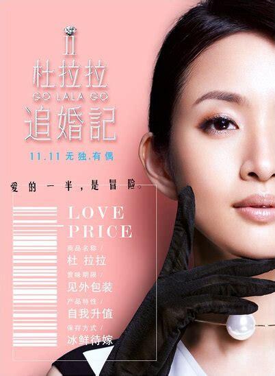 film mandarin go lala go 2015 chinese romance movies china movies hong kong