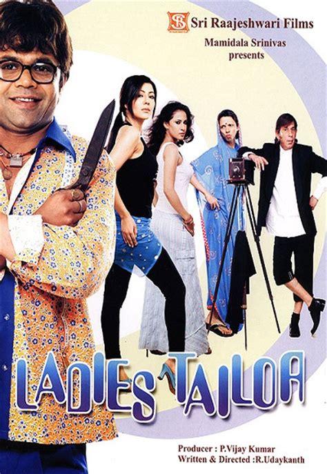 film jomblo 2006 full movie ladies tailor 2006 full movie watch online free
