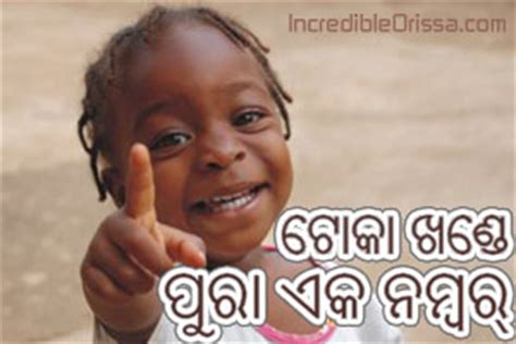 Oriya Meme - search results for fb odia comments calendar 2015