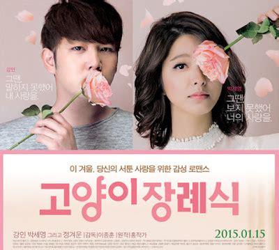 film drama korea juni 2015 free download film korea the cat funeral subtitle
