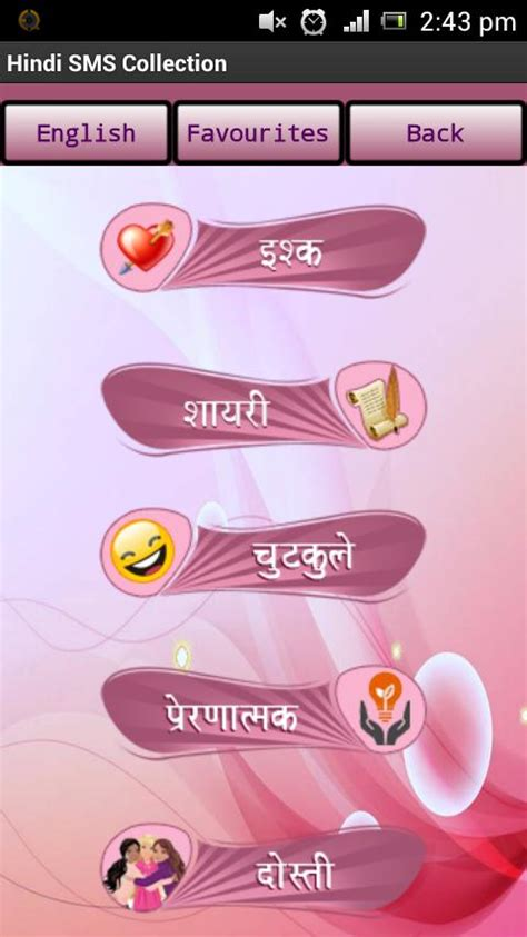 hindi sms collection download review feedbacks i free