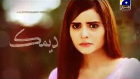 pakistani drama serials: deemak last episode 18 on geo tv