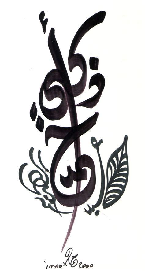 buat tulisan khat online khat 01 ahmad zaki
