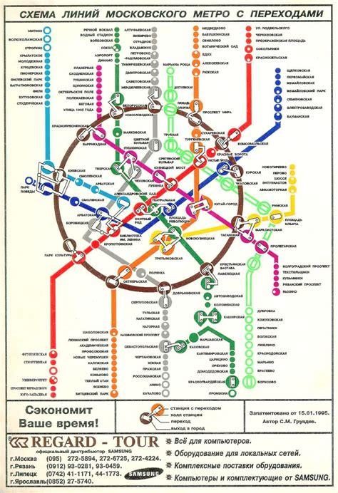 Москва схема метро с выходами на улицу