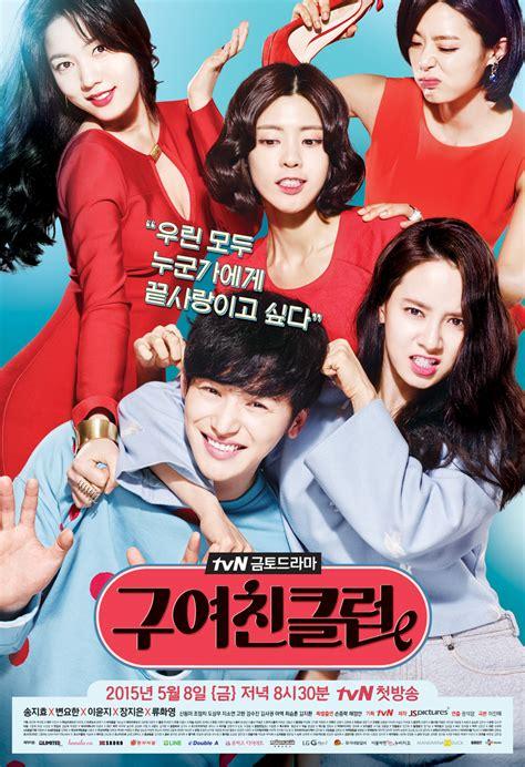 film korea kolosal oktober 2015 ex girlfriend club korean drama review