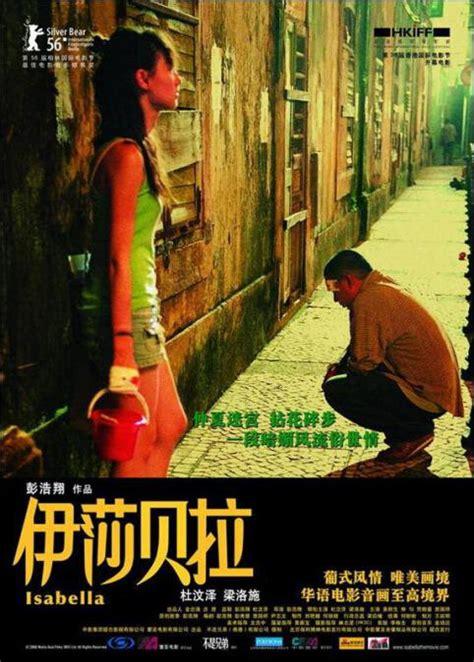 Film China Isabella | photos from isabella 2006 2 chinese movie