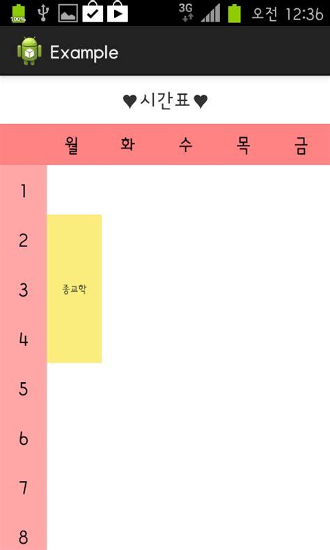 grid layout android java 안드로이드 gridlayout의 row column 값을 java로 입력받는 방법 질문합니다