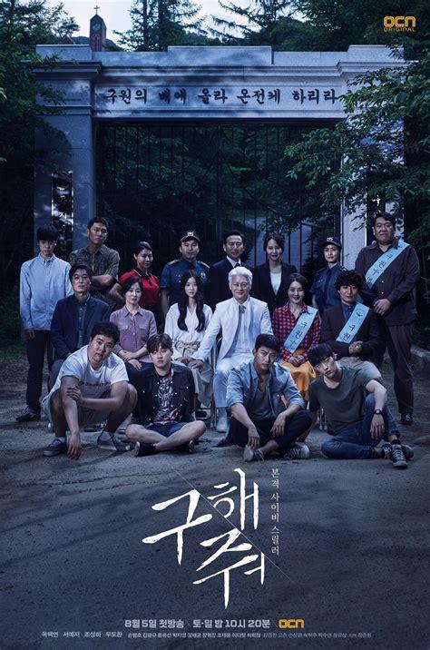 film korea x3 구해줘 대표 포스터