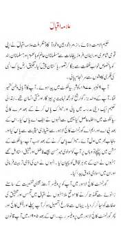 Allama Iqbal Essay In For Class 4 allama iqbal urdu essay allama iqbal class 2 3 4 5 6 7 8 9 10 urdu 2014 2015 2016 2017