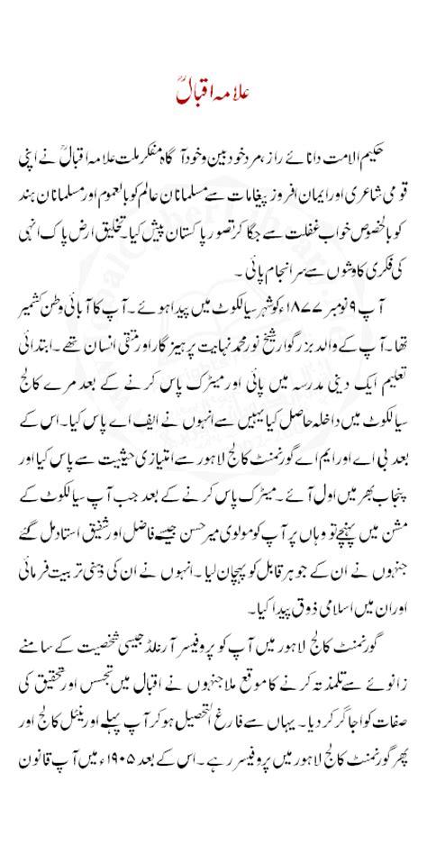 Allama Iqbal Essay In For Class 4 by Allama Iqbal Urdu Essay Allama Iqbal Class 2 3 4 5 6 7 8 9 10 Urdu 2014 2015 2016 2017