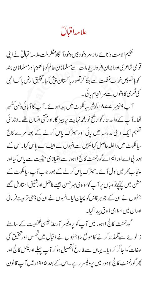 Essay On Allama Iqbal In Urdu For Class 6 allama iqbal urdu essay allama iqbal class 2 3 4 5 6 7 8 9 10 urdu 2014 2015 2016 2017