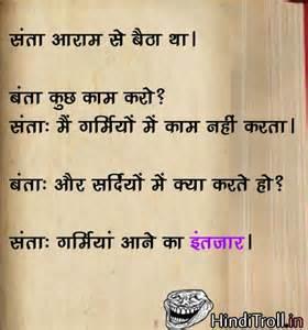 Santa banta jokes further santa banta jokes hindi as well as santa