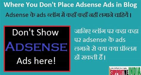 adsense rules for india adsense ke ads kaha kaha nahi laga sakte full guide