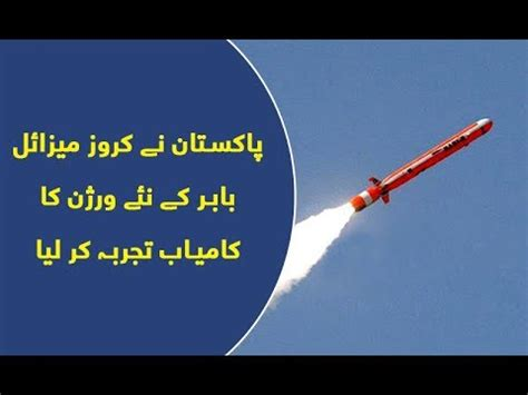 pakistan ne cruise missile babar ka kamyab tajurba kar