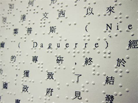 Letters For Blind People Taiwanese Braille Wikipedia