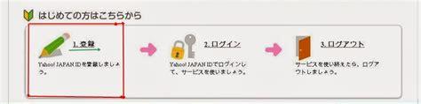 cara membuat yahoo jp ceiblex cara membuat akun yahoo japan
