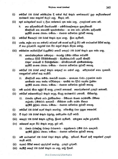 රතන සූත්රය. (Rathana Suttha ) – IFBC Organization | Dhamma