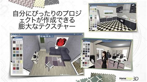home design 3d freemium pc home design 3d freemium google play の android アプリ