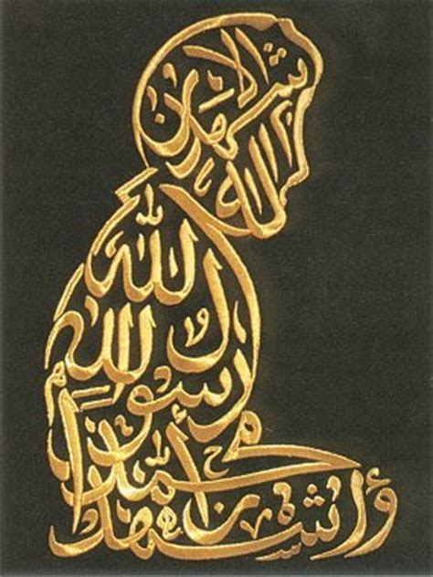 Islamic Artworks 4 islamic history and islamic wallpaper islamic calligraphy