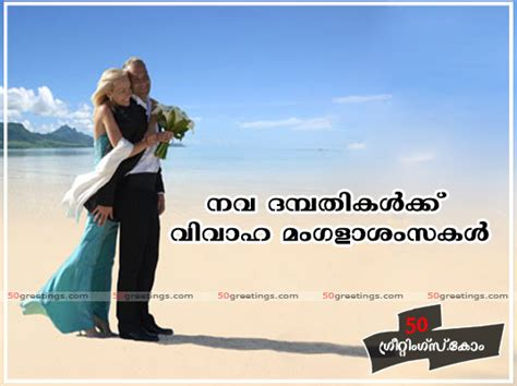 wedding anniversarry qourtes in malayalam 1st wedding anniversary wishes for husband in malayalam