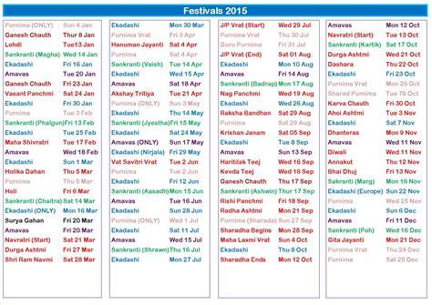 2017 calendar with hindu festivals free calendar 2017 2018