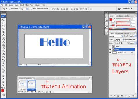 tutorial photoshop cs3 animation สร างภาพเคล อนไหวใน adobe photoshop