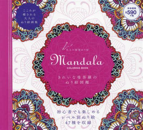 mandala coloring book kinokuniya books kinokuniya きれいな曼荼羅のぬり絵図鑑mandala coloring book 大人の精密