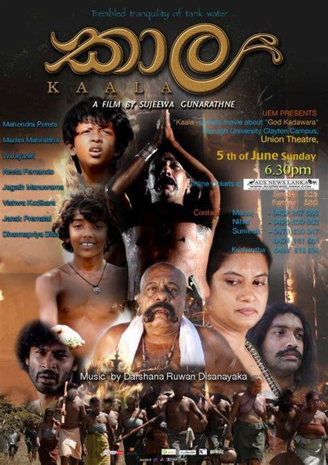 sri film wiki elanka kaala sinhala film at monash