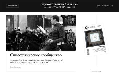 magazine layout squarespace moscow art magazine siteinspire